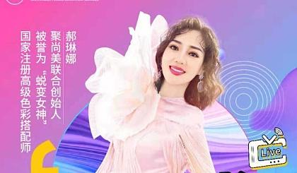 互动吧-北京站美学公益沙龙:遇见最美的自己《形象密码》妆容+发型+服装搭配+衣橱管理