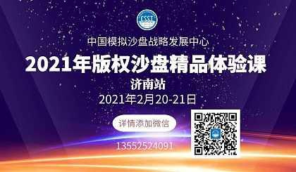 互动吧-中国模拟沙盘战略发展中心新版权沙盘线下精品体验课-济南站