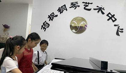 互动吧-苏州筠枫钢琴艺术中心免费试学啦!