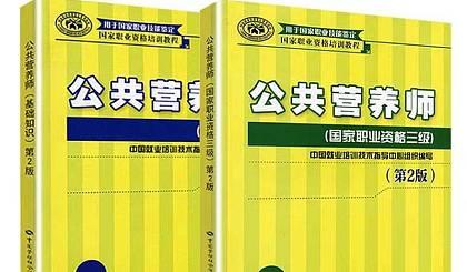 互动吧-《公共营养师》国家职业资格三级,请认准中国营养学会