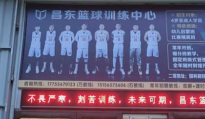 互动吧-昌东篮球训练营2021秋季班