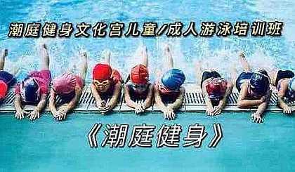 互动吧-朝廷健身文化宫店少儿**季泳班培训火热招生中