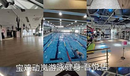 互动吧-吾悦广场动岚健身游泳班招生了