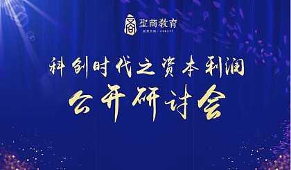 互动吧-(北京市)科创时代之《资本利润》公开研讨会