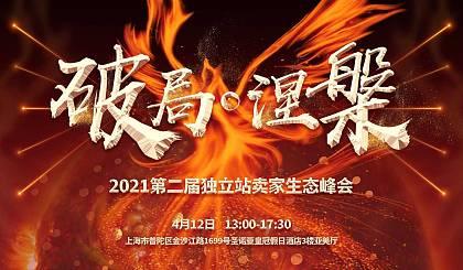 互动吧-破局•涅槃 2021第二届独立站卖家生态峰会