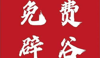 互动吧-南京江宁九龙湖免费辟谷线下见面报名啦!没有门槛!