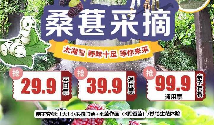 低至29.9元起!苏州太湖雪蚕桑文化园桑葚节,采桑葚、赏蔷薇、撸萌宠,速抢,手慢无!