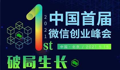 互动吧-首届微信创业峰会