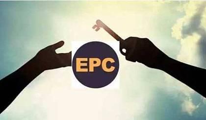 互动吧-建设工程EPC总承包模式的实施细则及实施方案