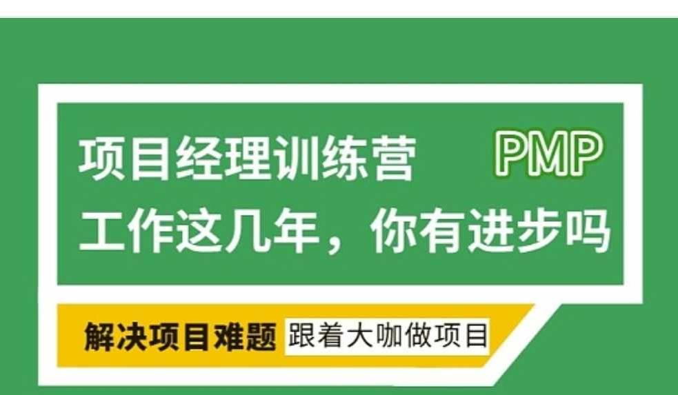 杭州超10万项目管理精英,都在学PMP课程