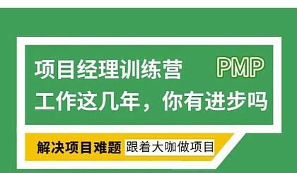互动吧-杭州超10万项目管理精英,都在学PMP课程