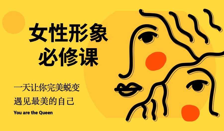美育中国行杭州站【女性形象密码】:发型+妆容+色彩+穿衣搭配技巧