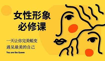 互动吧-美育中国行杭州站【女性形象密码】:发型+妆容+色彩+穿衣搭配技巧