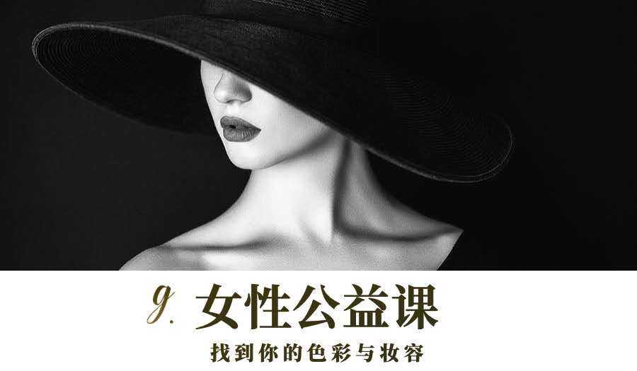 《女性形象必修课》美妆美学-穿衣搭配技巧-风格色彩定位