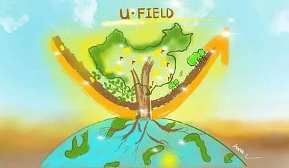 互动吧-UField|U型共创实验室-北京第5期(全国第34期)