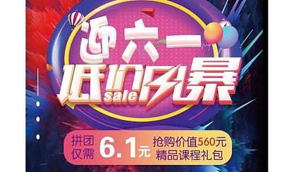 互动吧-迎6.1来【七彩兰亭】拼课啦!