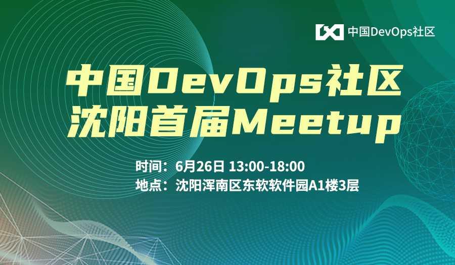 中国DevOps社区沈阳首届Meetup