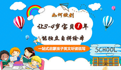 互动吧-如何做到让3-4岁宝宝1年能独立自拼绘本