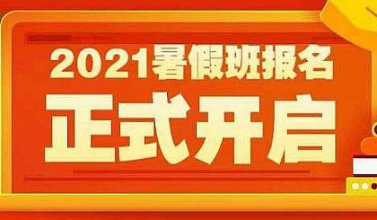 """互动吧-东岗""""其厚练字""""2021年暑期招生简章"""