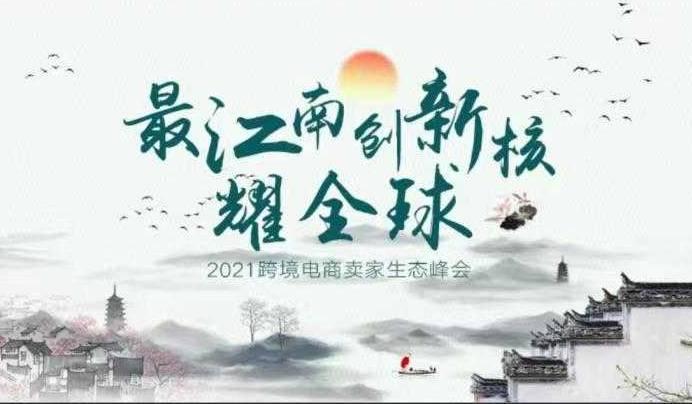 最江南•创新核•耀全球-2021DTC跨境电商卖家出海生态峰会
