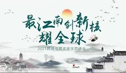 互动吧-最江南•创新核•耀全球-2021DTC跨境电商卖家出海生态峰会