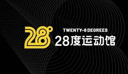 互动吧-28度运动馆(葛店经济开发区)公司指定报名处