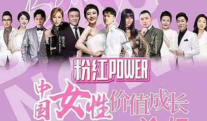 互动吧-中国女性价值成长论坛
