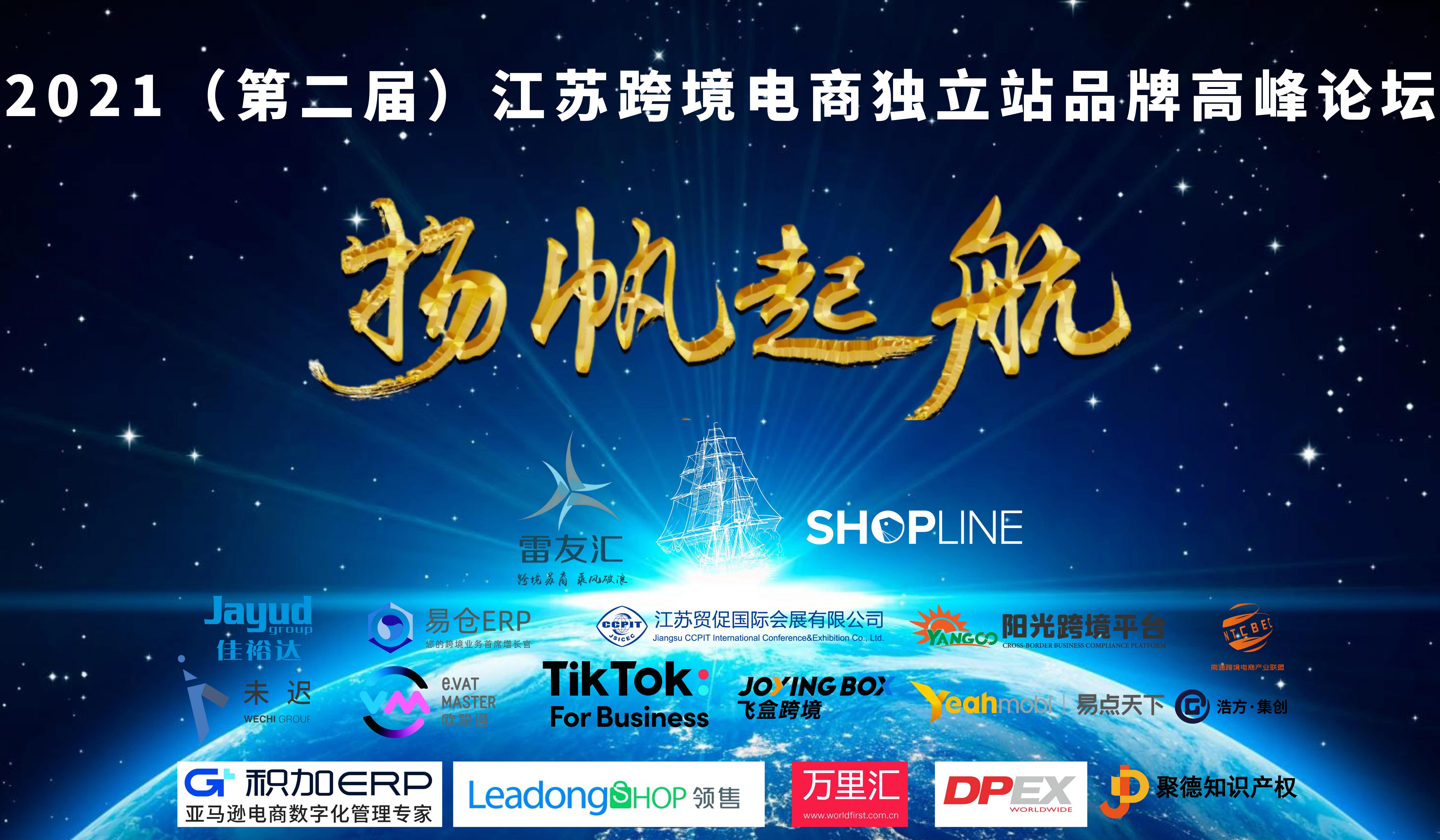 2021(第二届)江苏跨境电商独立站品牌营销高峰论坛