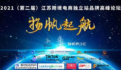 互动吧-2021(第二届)江苏跨境电商独立站品牌营销高峰论坛