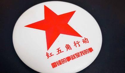 互动吧-红五角行动公益招募北京短视频拍摄剪辑志愿者