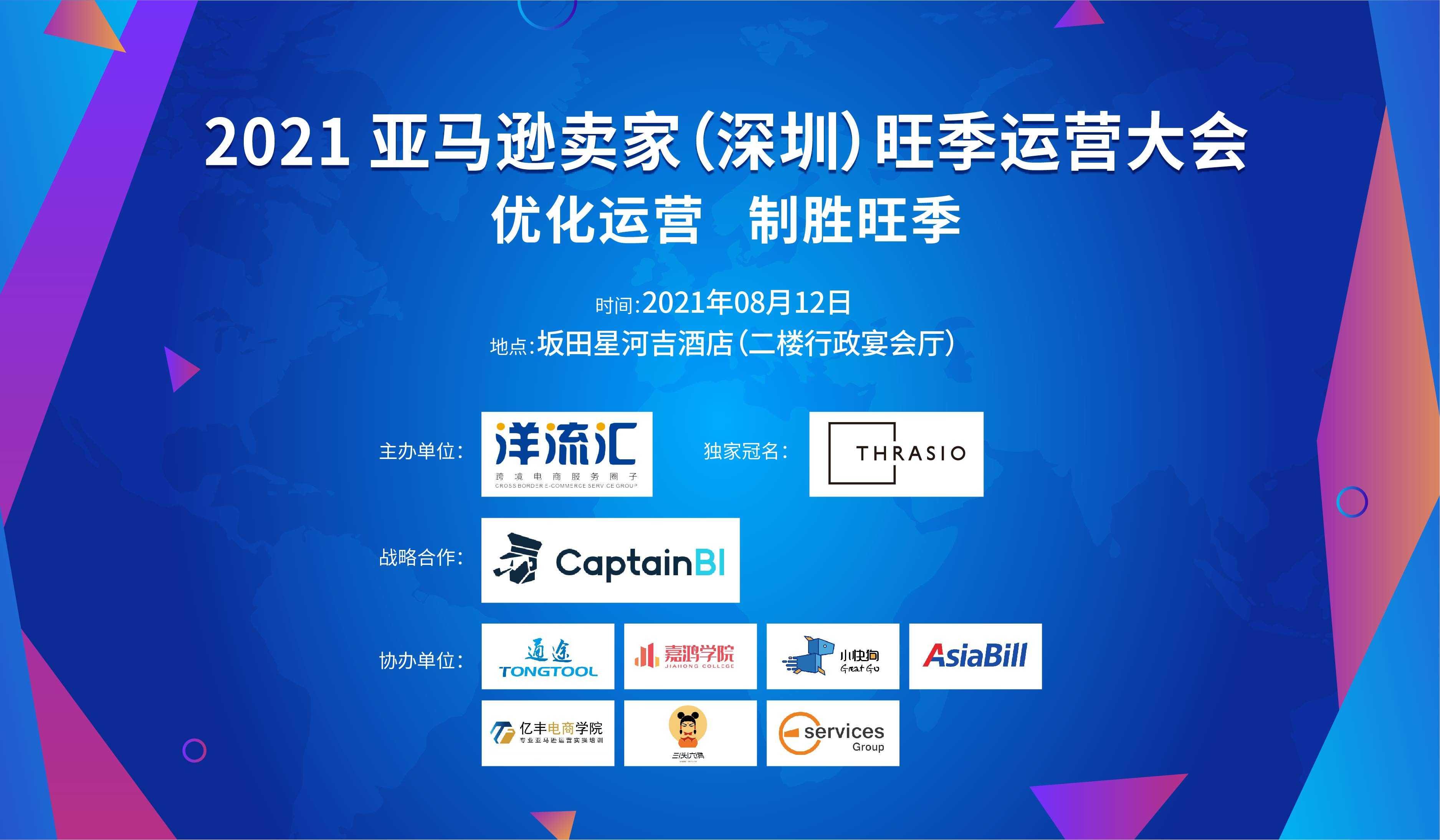 2021亚马逊卖家(深圳)旺季运营大会