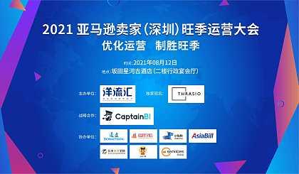 互动吧-2021亚马逊卖家(深圳)旺季运营大会