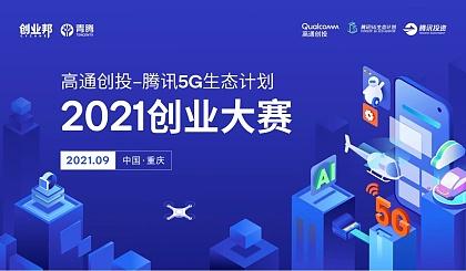 互动吧-2021高通创投-腾讯5G生态计划创业大赛