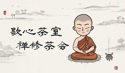 互动吧-北京●歇心茶室【禅修茶会】