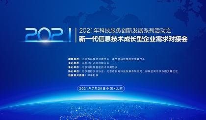互动吧-【报名】2021科技服务创新发展系列活动之新一代信息技术成长型企业对接会7月29日