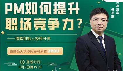 互动吧-免费直播   PM如何提升职场竞争力——清晖创始人经验分享