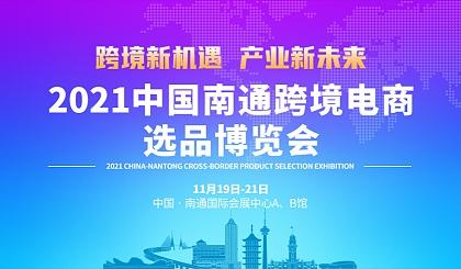 互动吧-2021中国南通跨境电商选品博览会