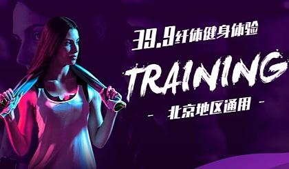 互动吧-39.9塑形健身|爱自己是浪漫的开始|北京地区通用