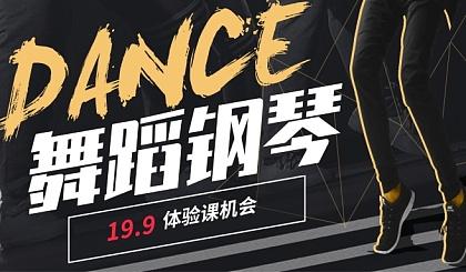 互动吧-抖音舞/韩舞/爵士舞/钢琴1v1课程四选一 北京地区可用