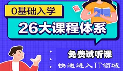 互动吧-北京Java培训,Web前端,大数据,Python,PHP,0基础试学IT体验课