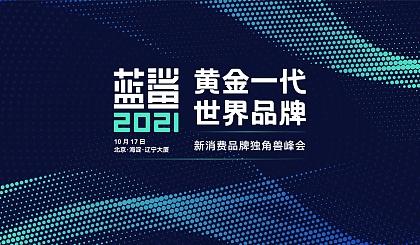 互动吧-2021新消费品牌独角兽峰会观摩报名
