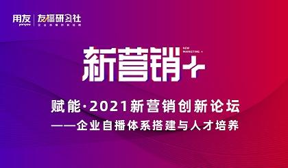 互动吧-新营销+赋能 2021新营销创新论坛——企业自播体系搭建与人才培养(北京站)