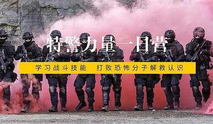 互动吧-【一日营|独立】特警力量| 身特警少年,get拆弹技能,打败恐怖分子拯救人质