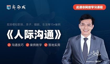 互动吧-【北京站】《人际沟通》高价课程  涵盖职场/生活/关系,教你实用沟通技巧