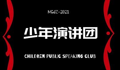 互动吧-MGJZ—少年演讲团招募