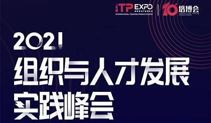 互动吧-2021组织与人才发展实践峰会(2021培博会分会场)
