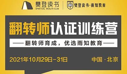 互动吧-翻转师认证训练营(第120期)—北京站