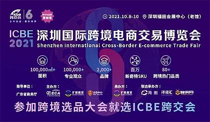 互动吧-【免费索票】ICBE深圳跨境电商展丨跨境电商交易博览会丨出口跨境电商大会丨海圈网选品大会