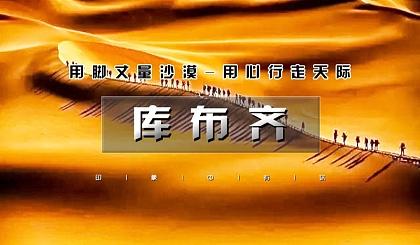 互动吧-【中秋/国庆3日●库布齐沙漠】百人沙漠徒步之旅の用脚丈量沙漠-用心行走天际
