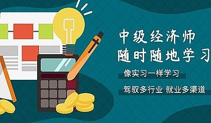互动吧-【中级经济师体验课】2021年学习经济师,抓紧机会获取职称证书